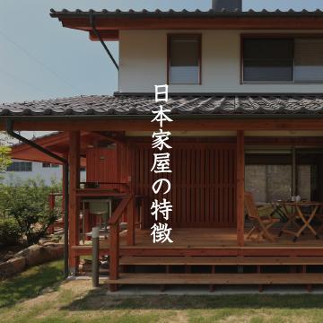 日本家屋の特徴